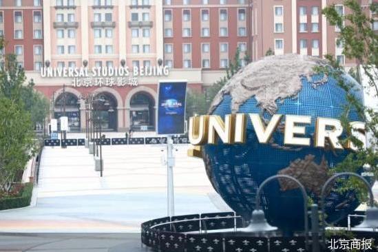 北京环球度假区9月20日将正式开园 游客凭门票即可进入