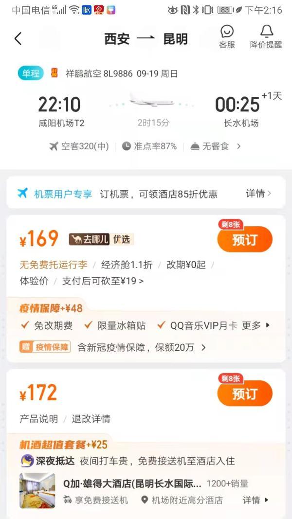 去哪儿:环球影城带动热度显著 北京成为中秋最热门目的地