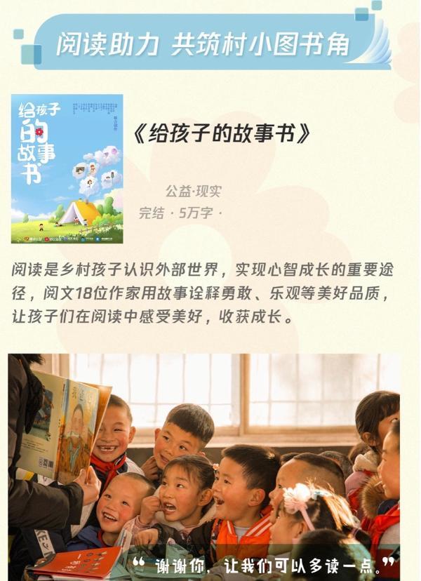 """55万颗爱心共筑村小图书角,""""益起读好书""""让乡村孩子有了诗和远方"""