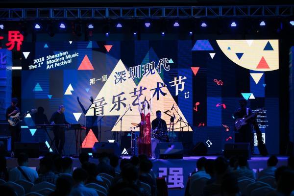 深圳文博会 | 2021第三届深圳现代音乐艺术节添彩深圳文博会