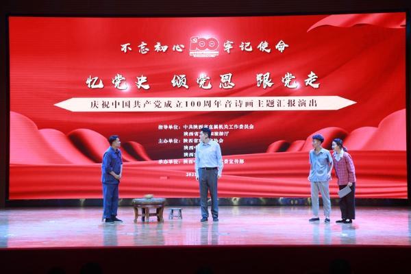 公共 | 陕西:用红色文化激励青春之我 用红色基因坚定青春之奋斗