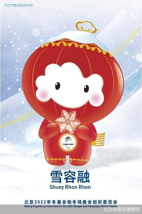 北京冬奥组委提供