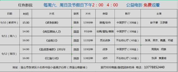 """传承红色文化 四川眉山打造""""0元""""红色影院"""