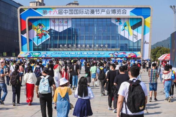 第十七届中国国际动漫节将绽放杭州