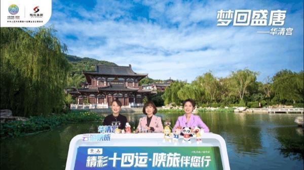 """""""文旅+直播""""助力十四运 450万+网友在线""""云游陕旅"""""""