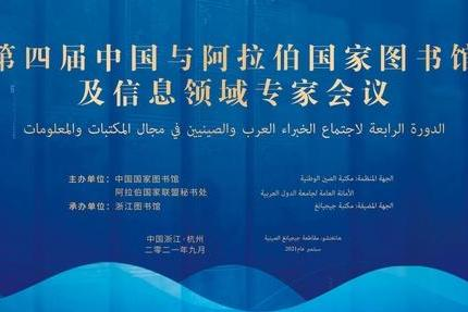 第四届中国与阿拉伯国家图书馆及信息领域专家会议在浙江杭州举行
