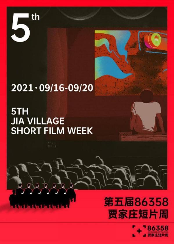 第五届86358贾家庄短片周即将举办