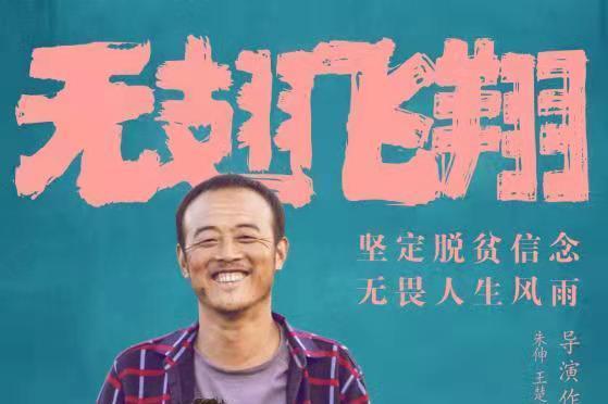 《风起爷台山》央广中国之声首播
