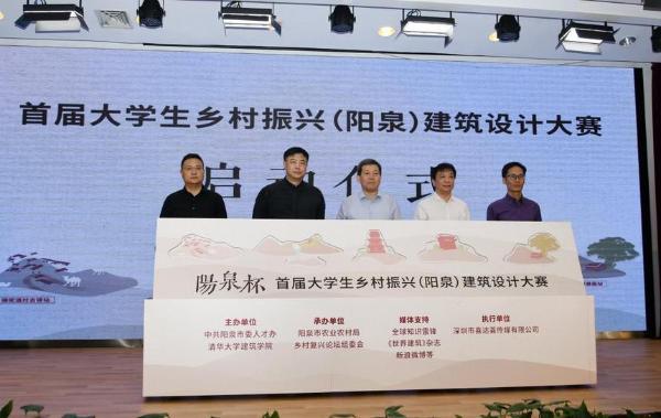 """乡村振兴,青年何为?山西阳泉""""省校合作""""引来建筑创意的青年力量"""