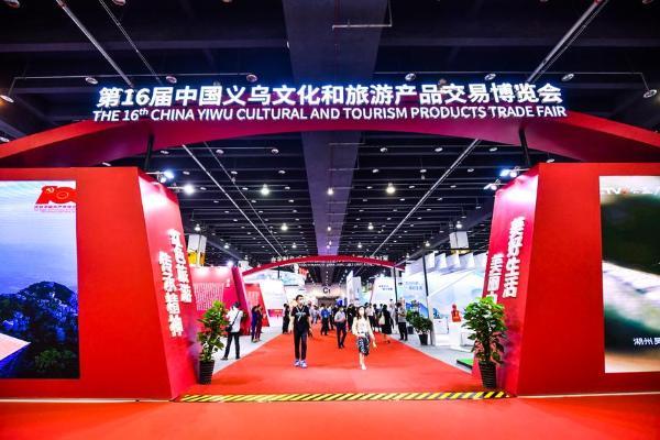 """诗和远方,""""义""""起出发——第16届中国义乌文化和旅游产品交易博览会开启创意之旅"""