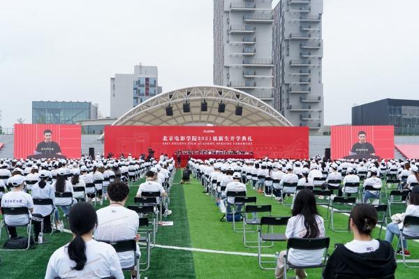 北京电影学院开启新起点新征程
