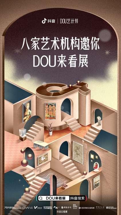 中国美术馆等八大艺术机构发起线上展览