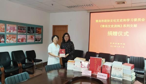 《青岛文史资料》系列文献入藏青岛市图书馆
