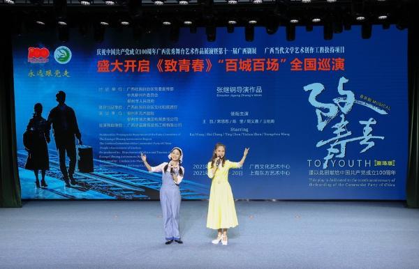 """产业   音乐剧《致青春》""""百城百场""""全国巡演活动10月19日开启"""