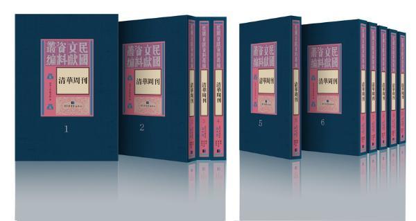 公共   清华大学建校110周年,693期《清华周刊》影印出版