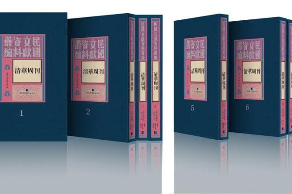 公共 | 清华大学建校110周年,693期《清华周刊》影印出版
