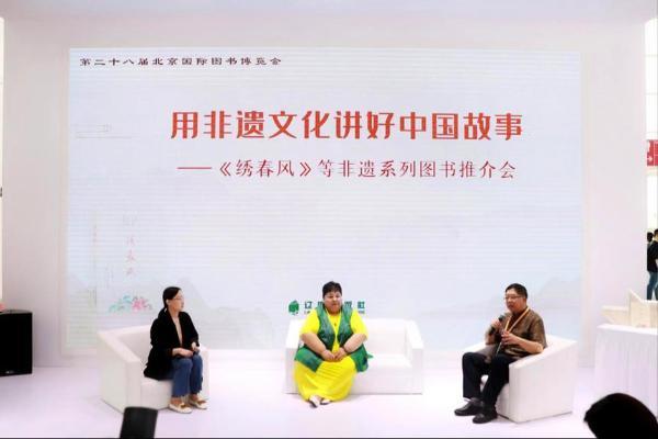 辽海出版社:保护传承非遗 讲好中国故事