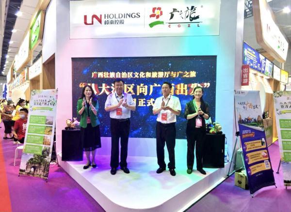 广西组团参加2021广东国际旅游产业博览会
