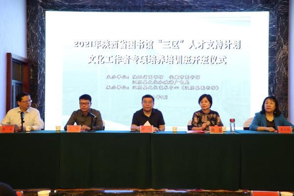 """公共   陕西省图书馆在汉阴举办""""三区""""人才专项培训班"""
