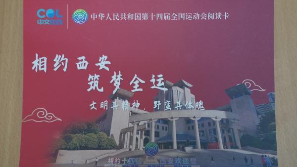 书香云体验 添彩全运会:陕西省图书馆推出十万好书免费畅享