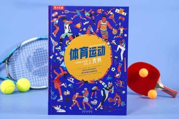 全运会开幕,科普绘本《体育运动大书》让运动走进生活