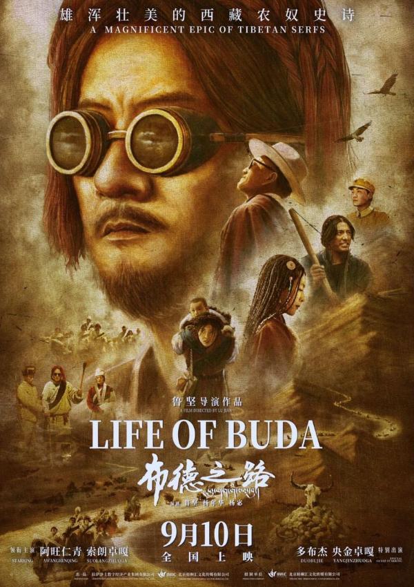 """西藏电影《布德之路》讲述""""草原英雄""""的故事"""