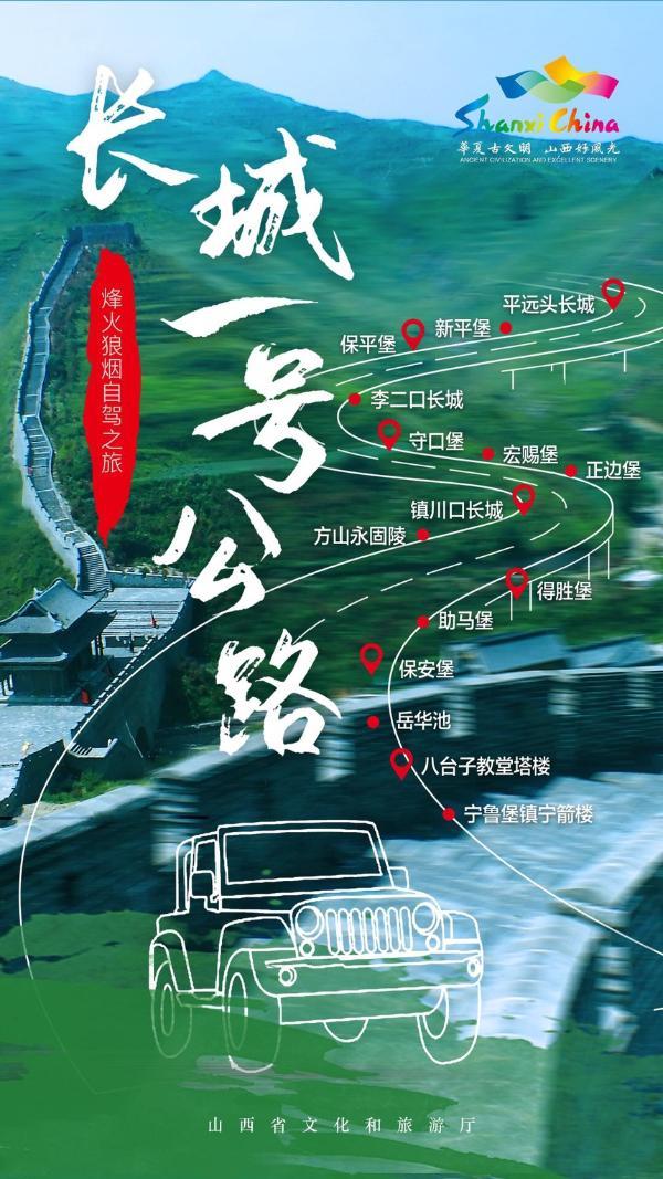 旅游   山西推出黄河、长城、太行三大品牌6条高品质自驾游线路