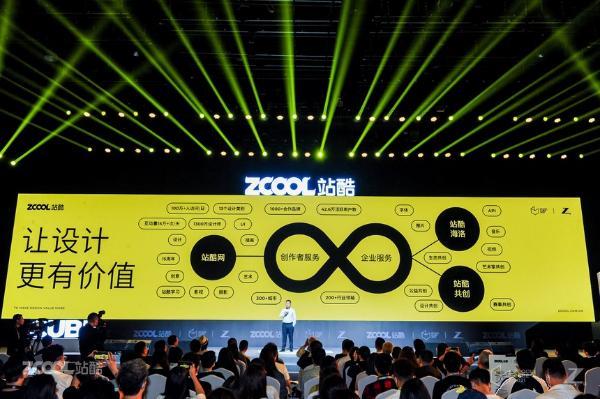 产业 | 创意人头脑风暴来袭!2021站酷CUBE设计大会高能输出