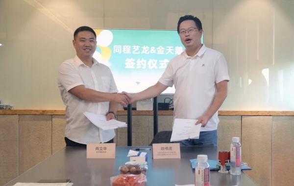产业 | 同程艺龙战略投资酒店PMS服务商金天鹅