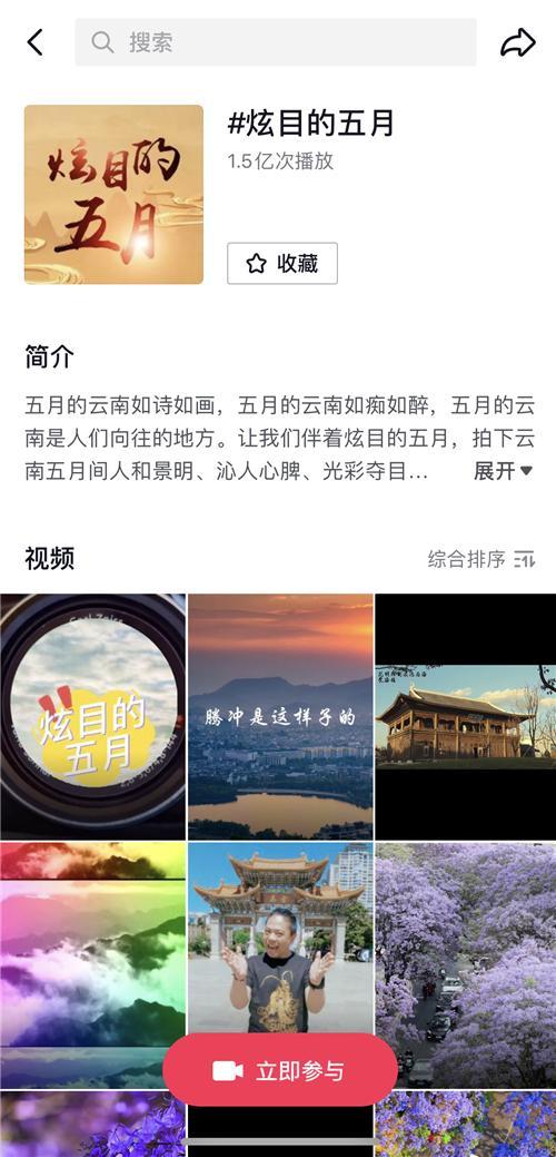 云南省文化和旅游厅抖音传播力指数跻身全国前五