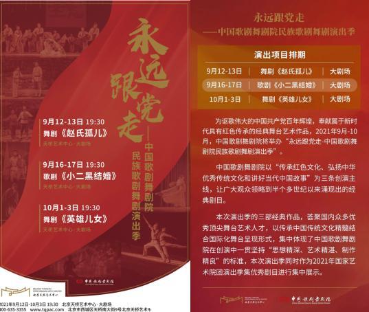 精雕细琢,致敬经典——中国歌剧舞剧院主创谈《小二黑结婚》中的守正创新