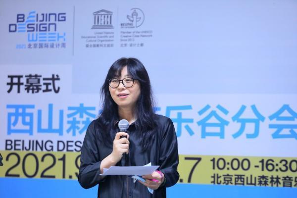 产业 | 2021北京国际设计周分会场活动暨大西山文化季开幕 聚焦跨文化传播等议题