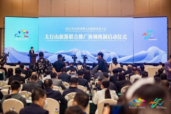 旅游 | 京冀豫晋四地携手推动太行山区旅游业发展