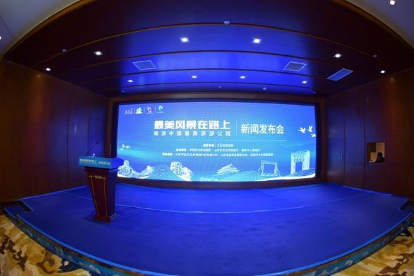 最美风景在路上 邀请全国游客来打卡 | 畅游中国最美旅游公路新闻发布会在京举行
