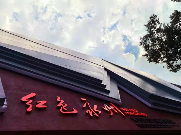 """旅游   金秋九月红色文化显魅力 永州党史军事陈列馆成""""研学游""""热门打卡点"""