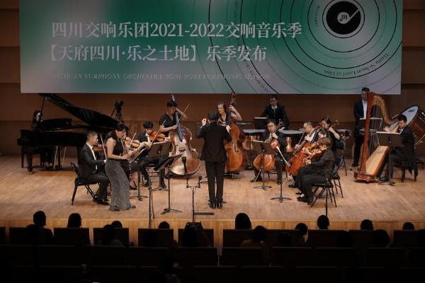 四川交响乐团全新音乐季开启 26套音乐会奉献乐迷