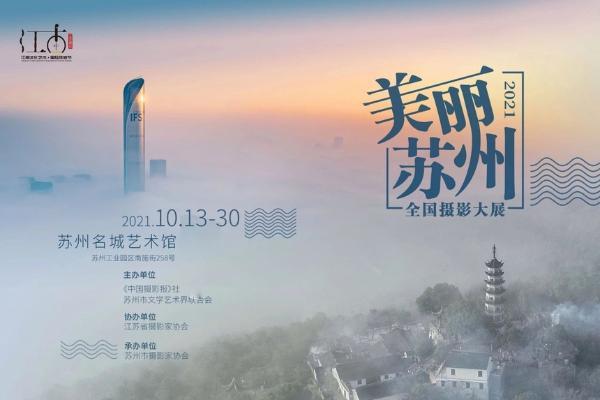 一年一度!苏州江南文化艺术盛会即将开启!