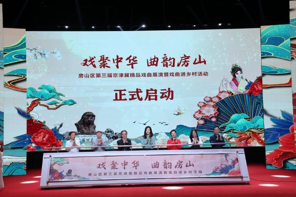 艺术 | 戏剧房山,京津冀京评梆精品戏曲唱响北京乡村
