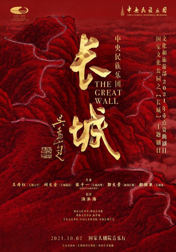 艺术 | 中央民族乐团民族音乐会《长城》传承长城文化 弘扬长城精神