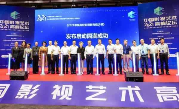 艺术 | 2021中国影视艺术高峰论坛汇聚行业专家,推动湾区影视发展