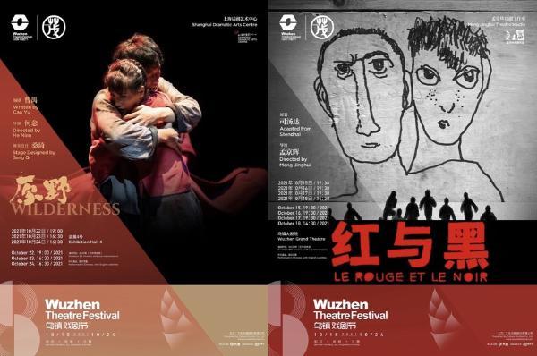 """24部特邀剧目66场演出,第八届乌镇戏剧节10月将""""茂盛""""回归"""