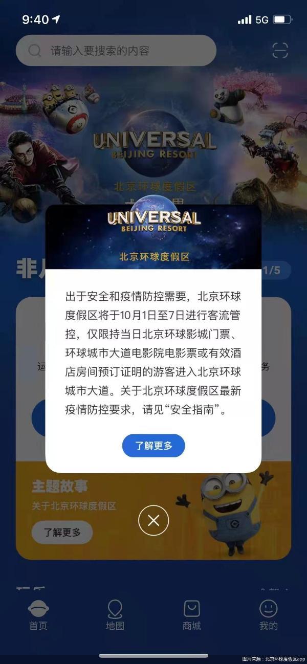图片来源:北京环球度假区app