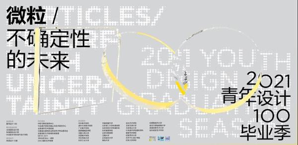 2021青年设计100巡展第一站:中国国际服务贸易交易会