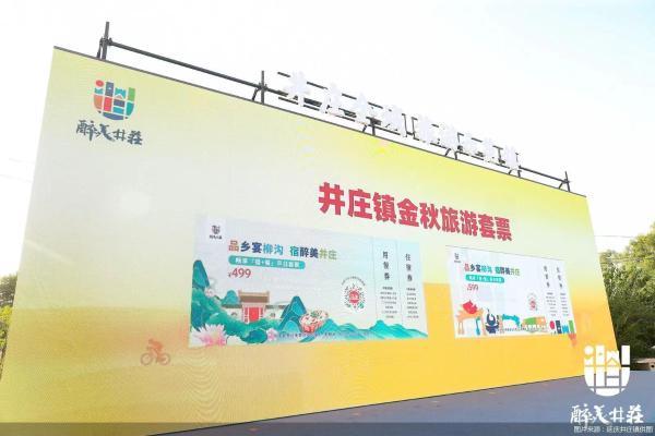 图片来源:延庆井庄镇供图