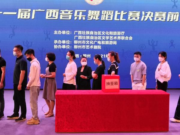 第十一届广西音乐舞蹈比赛决赛即将开赛
