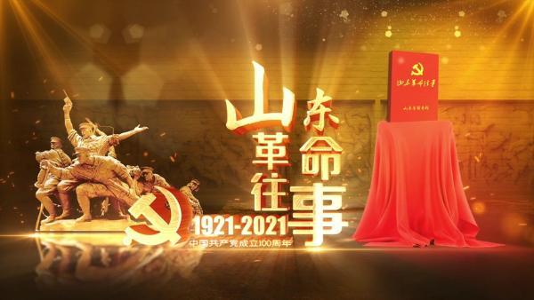 全国业内首创,山东省图书馆推出红色文献纪录片