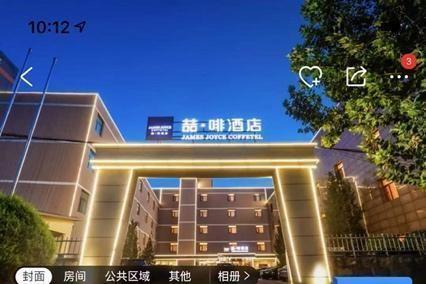 北京环球度假区开园在即 周边的酒店准备好了吗?