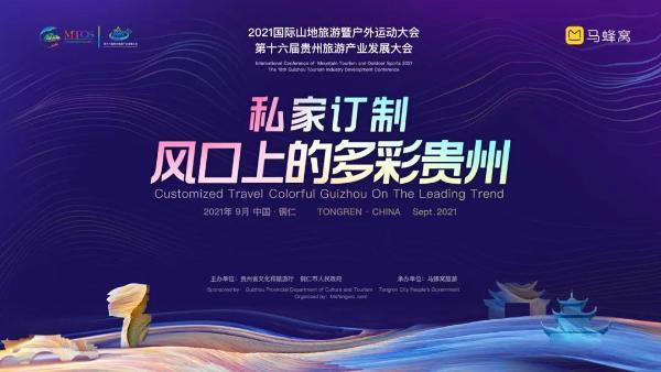 马蜂窝陈罡:助力贵州产业创新,赋能黔地高品质旅游