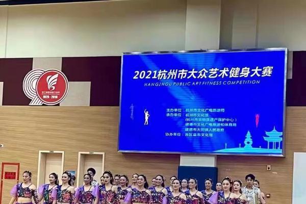 公共 | 第五届杭州市大众艺术健身比赛:赋彩美好生活