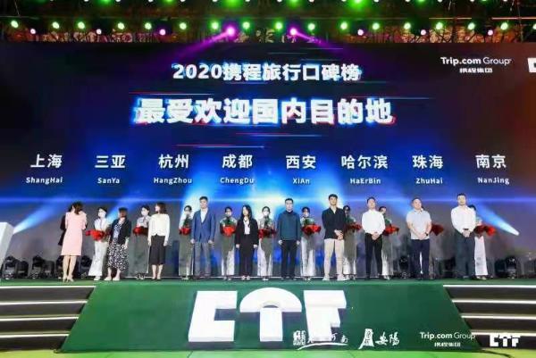 2021携程CTF大会发布河南民宿蓝皮书:乡村民宿需求增长较快